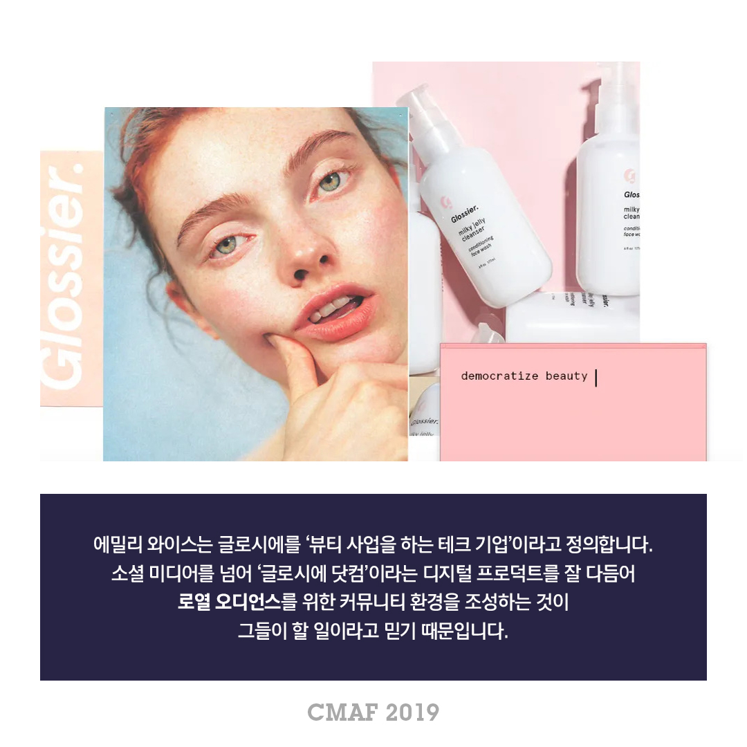 Glossier Content Marketing
