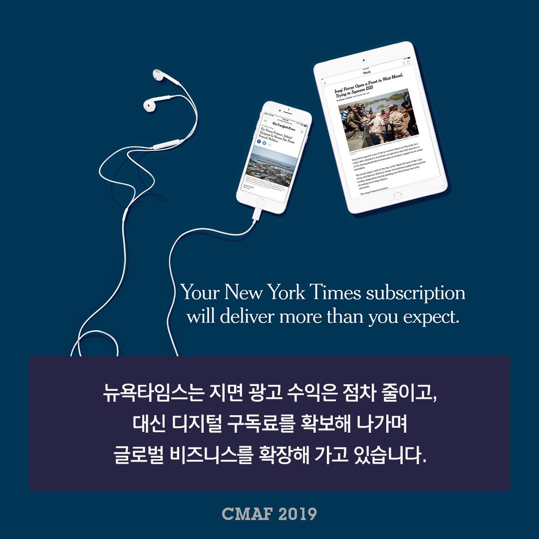 뉴욕타임즈 콘텐츠 마케팅